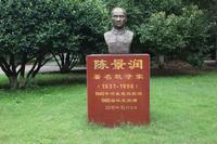 陈景润塑像